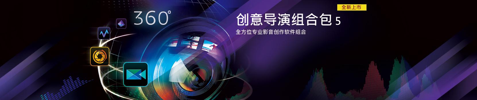 威力导演组合包5 CyberLink PowerDirector Ultimate Suite 5